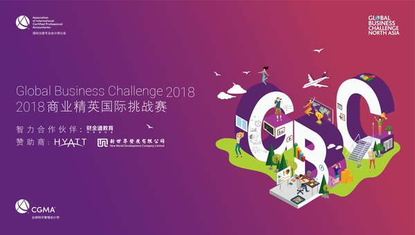 2018 CGMA商业精英国际挑战赛中国大陆四大赛区冠军出炉