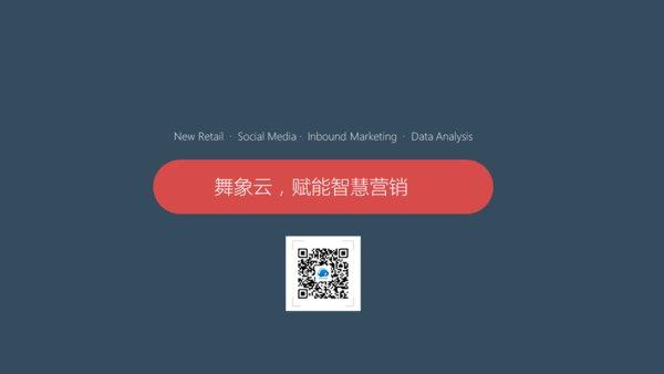 舞象云首提零售智能会员管理系统iCRM,引领会员智能营销