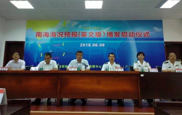 南海分局副局长谢健(左三)在启动仪式上发言