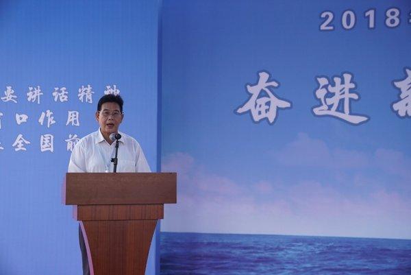 (上图)国家海洋局南海分局局长钱宏林在珠海主场活动上致辞