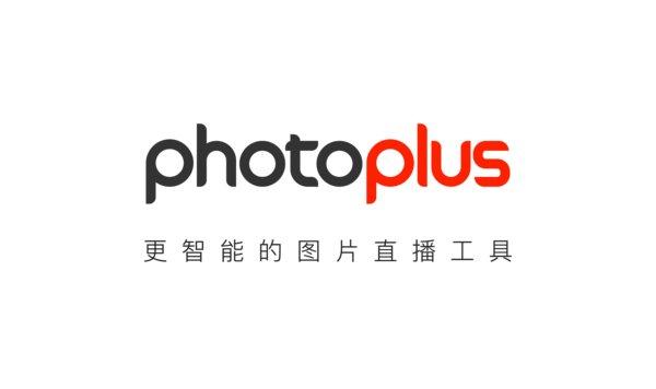 photoplus图片直播工具
