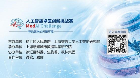 MedAI Challenge 人工智能卓医创新挑战赛