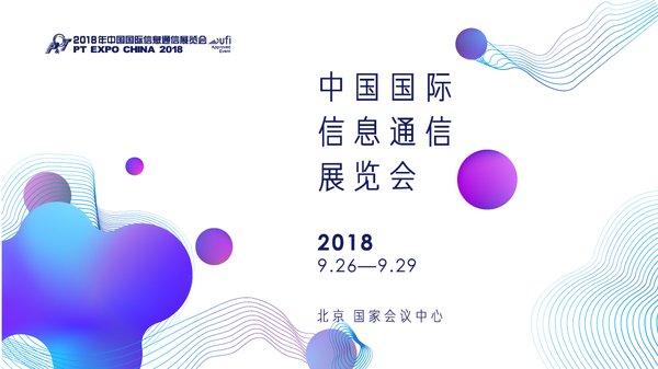 2018年中国国际信息通信展开放注册