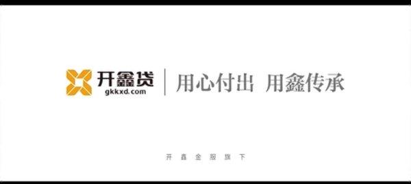 开鑫贷父亲节微电影《了不起的爸爸》 6月16日温情上线