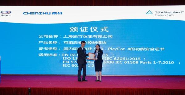 """TUV莱茵""""工业机器及机器人行业功能安全峰会""""在沪举办"""