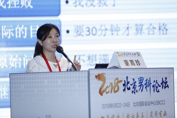 童嵩珍携性治疗成果于北京男科论坛作专业学术报告