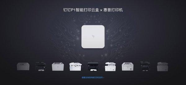 钉钉P1智能打印云盒x惠普打印机
