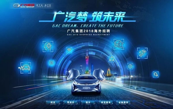 GAC Motor Pursues Top Talent In Europe In Preparation for Global Expansion