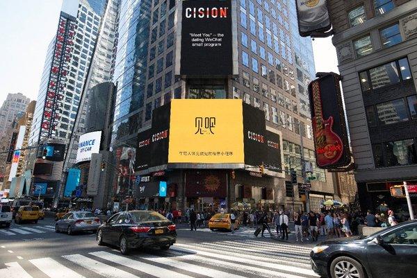 """""""见吧""""亮相纽约时代广场 正式启动天使轮融资"""
