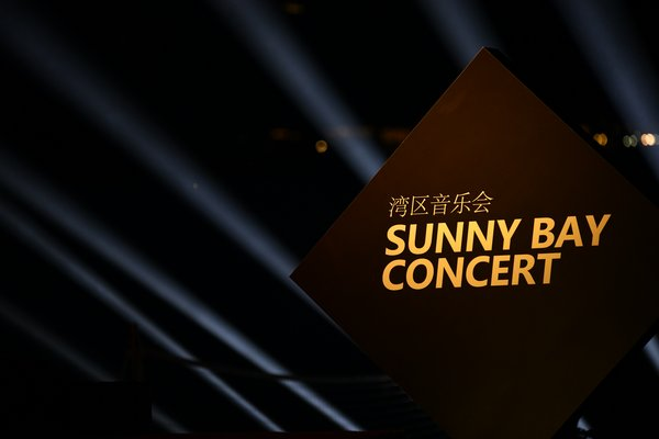 Park Hyatt Sanya Sunny Bay Resort Introduces the Sunny Bay Concert