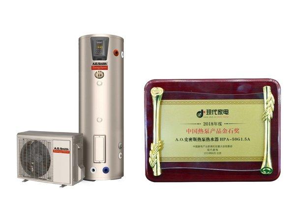 A.O.史密斯智能变速型金圭内胆空气能热水器 荣获2018年度中国热泵行业金石奖