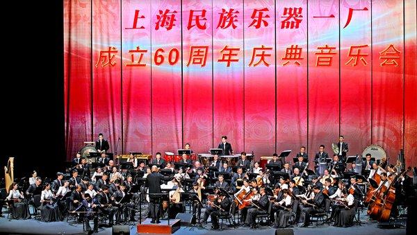 上海民族乐器一厂成立60周年庆典音乐会在上海大剧院隆重举行
