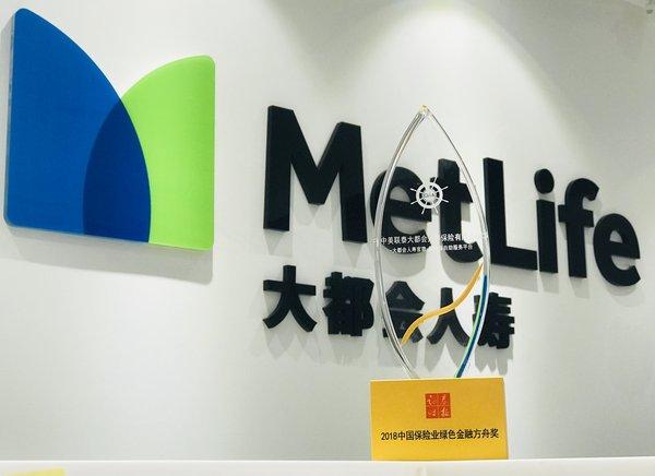 """大都会人寿蝉联""""2018中国保险业绿色金融方舟奖"""""""