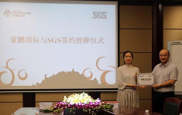 豪鹏国际与SGS签约实验室合作