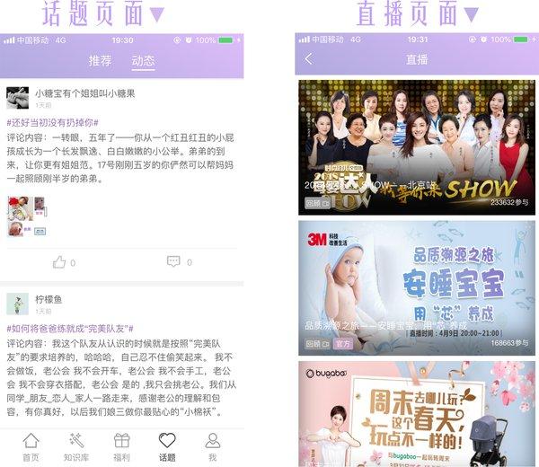 app话题页面、直播页面