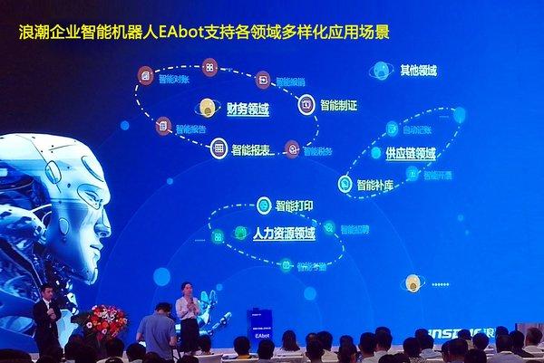 浪潮云ERP发布智能机器人EAbot(易宝特),助力企业智能升级