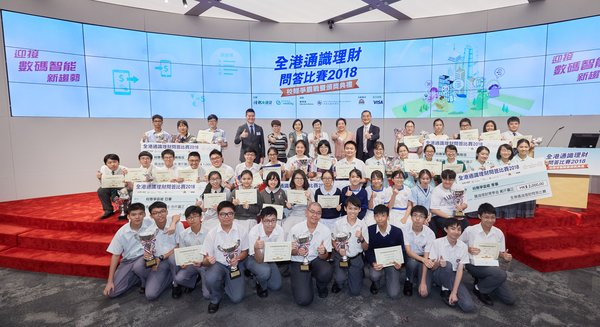 Heung To Middle School clinch the Hong Kong Liberal Studies Financial Literacy Championship