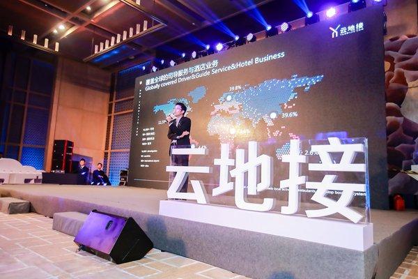2018首届云地接全球酒店供应商大会在京召开