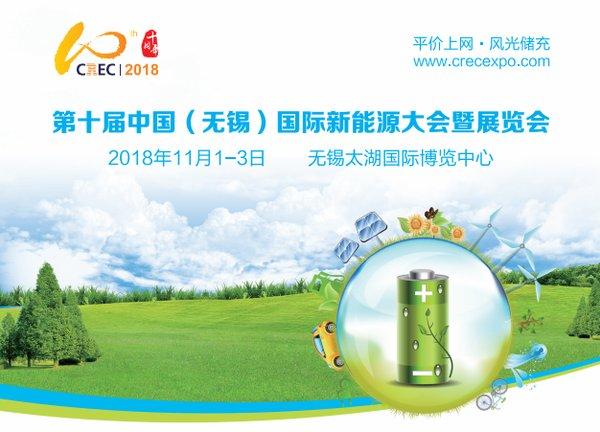 第十届中国(无锡)国际新能源大会暨展览会(CREC2018)