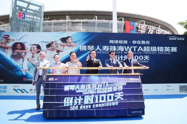 2018横琴人寿珠海WTA超级精英赛进入百日倒计时