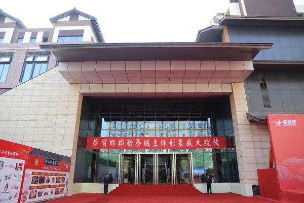 2017年12月31日邯郸勒泰城(串城街)项目主体形象亮相