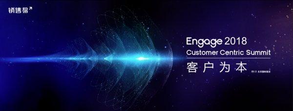 Engage2018销售易用户大会召开在即