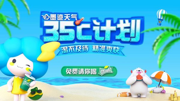 Chinese weather forecast app Moji Weather launches the