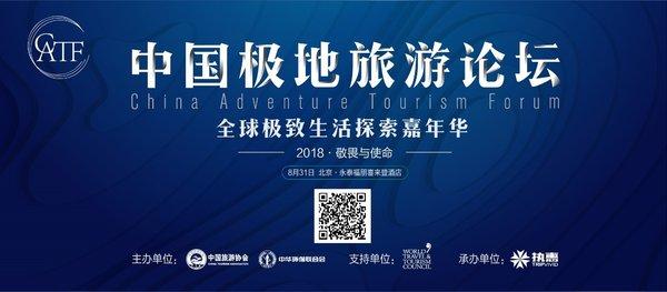 敬畏与使命 -- 2018第二届中国极地旅游论坛暨全球极致生活探索嘉年华将于8月31日北京举办