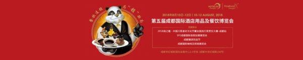 成都国际酒店用品及餐饮博览会