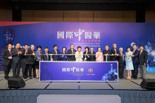 The first Hong Kong International Summit on Chinese Medicine Concluded Successfully