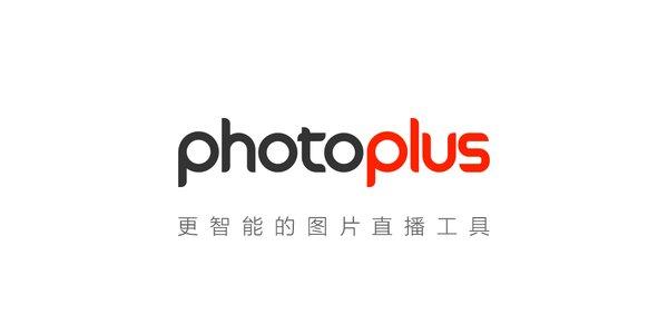 "photoplus图片直播工具携CIPPU于上海举行""图片直播""主题发展会"