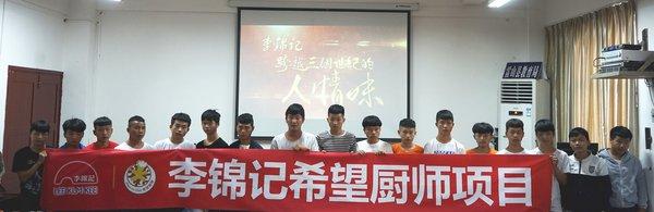 贵州省黔东南市雷山县,赵才(左七)和其他项目申请人合影