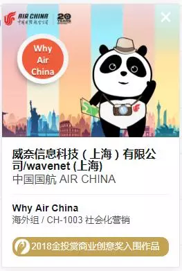 获奖作品Why Air China