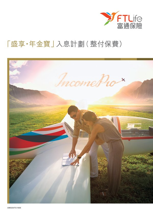 "FTLife launches new ""IncomePro"" Annuity Plan (Single Premium) for customers to enjoy monthly income immediately after 1 year"