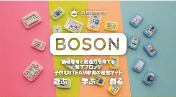 "Powerful STEM Robotics ""Boson Kit"" Starts Selling in Japan"