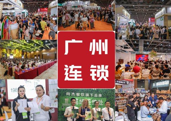 2018广州餐饮连锁加盟及餐饮空间展的展会现场
