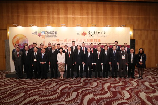 Chairmen of CGCC, officiating guests and overseas Chinese business leaders at the CGCC World Chinese Entrepreneurs Summit.