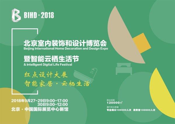 北京室內裝飾和設計博覽會暨智能云棲生活節