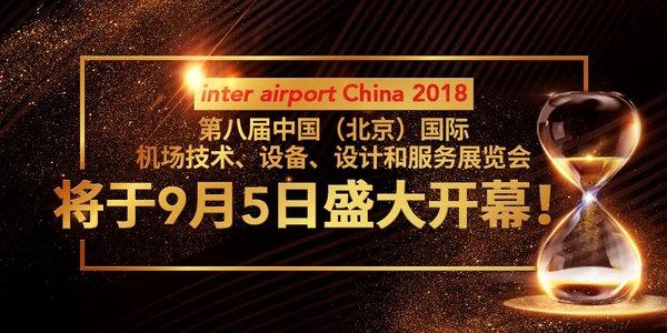 机场点亮生活,第八届北京机场设备展将于9月5日开幕