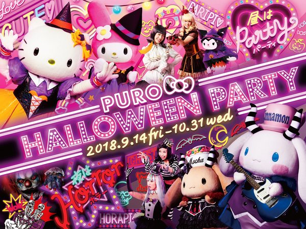 Hello Kitty Land Tokyo celebrates its scariest ever Halloween special