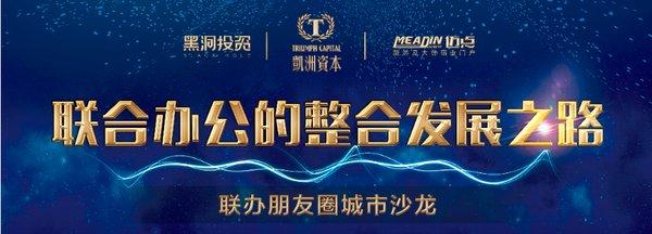 """凯洲资本""""联合办公整合发展之路""""沙龙在沪成功举办"""