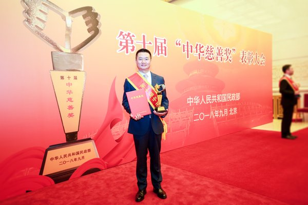 Infinitus Awarded China Charity Award by China's Ministry of Civil Affairs