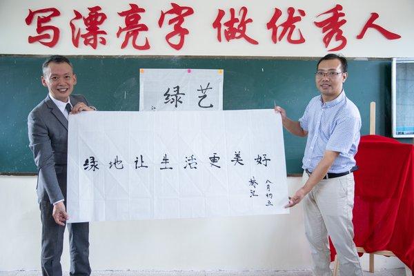 绿地国际酒店管理集团总经理助理林江先生应校长邀请在书法教室现场题字
