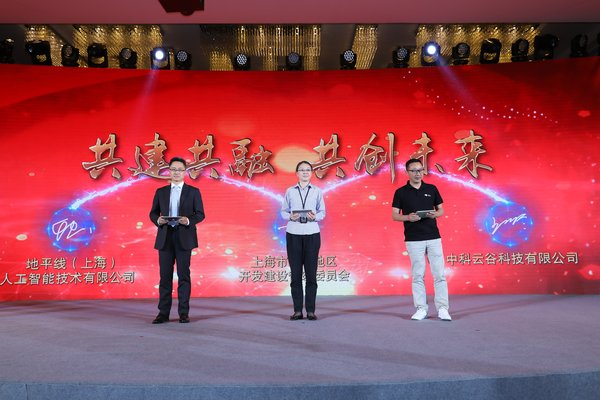 中科云谷正式落户上海临港 构筑工业互联网新图景