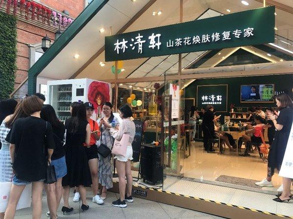 """换肤修复专家林清轩举办""""品牌日&超级门店日"""" 系列活动"""