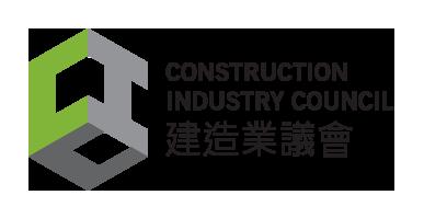 建造業議會舉行建築信息模擬認可及認證計劃證書頒發典禮