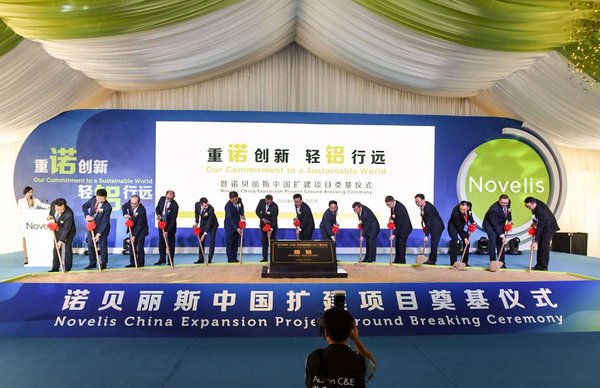 Novelis breaks ground on new US$218 million China-based facility to meet growing demand in EV sector