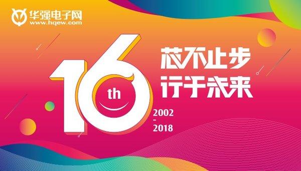 华强电子网十六周年庆:芯不止步
