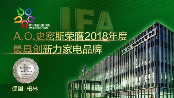 中国家电引领者A.O.史密斯亮相德国IFA大展 独得四项年度殊荣