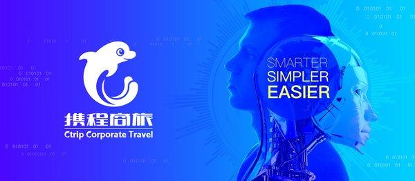 携程商旅助力伊利集团实现智能化差旅管理,优化员工差旅体验